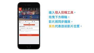 球學平台:個人highlight影片剪輯教學 (單球)