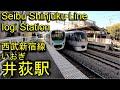 西武新宿線 井荻駅を歩いてみた Iogi Station Seibu Shinjuku Line