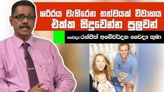 ශරීරය වැහිරෙන තත්වයක් විවාහය එක්ක සිදුවෙන්න පුලුවන් | Piyum Vila | 30-05-2019 | Siyatha TV Thumbnail