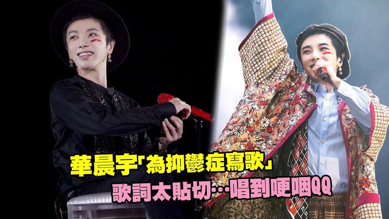 華晨宇「為抑鬱癥寫歌」 歌詞太貼切…唱到哽咽QQ - YouTube