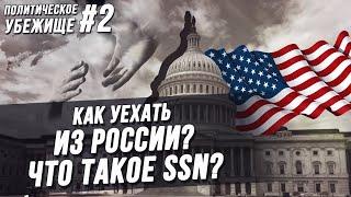 Смотреть видео Как и когда подавать на убежище в США в 2018. Как уехать из России. Что такое SSN онлайн