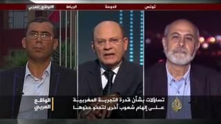 الواقع العربي-التجربة الديمقراطية بالمغرب.. مسار مختلف