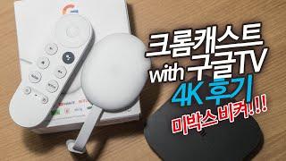 구글TV 크롬캐스트 4K 사용해보니 미박스 비켜!!!