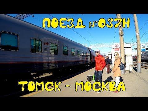 Поездка на поезде №37Н Томск - Москва из Тюмени в Пермь