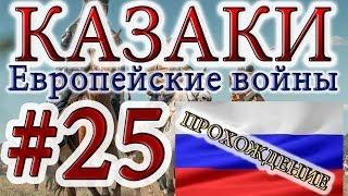 видео Игра Казаки: Европейские войны