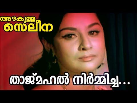 Tajmahal Nirmicha... | Azhakulla Saleena | Superhit Malayalam Movie Song
