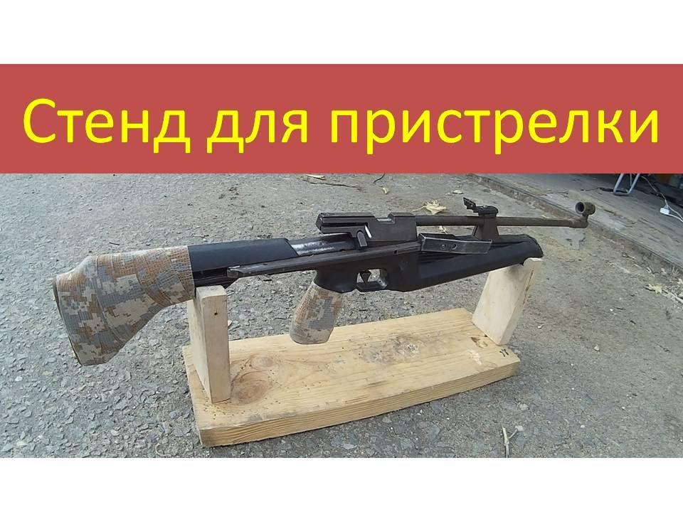 Станок для пристрелки пневматики своими руками