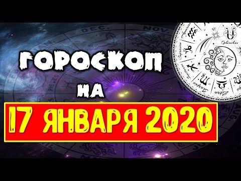 Гороскоп на завтра 17 января 2020 для всех знаков зодиака. Гороскоп на сегодня 17 января | Астрора