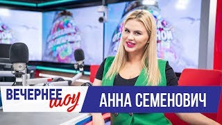 Анна Семенович в Вечернем шоу с Аллой Довлатовой / Анна Семенович о карьере, бюсте и новом клипе