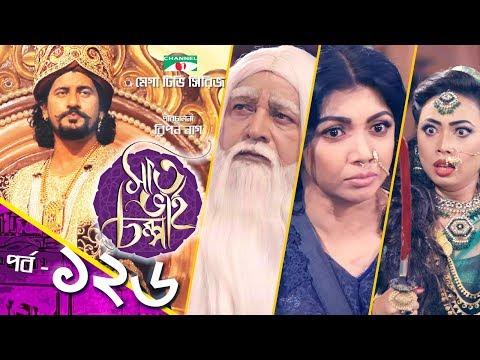 সাত ভাই চম্পা | Saat Bhai Champa | EP 126 |  Mega TV Series | Channel i TV