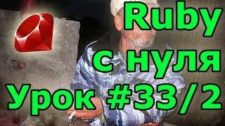Уроки Ruby, с нуля. #33.2 Интернет магазин с нуля