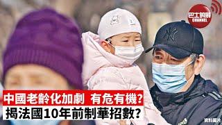 #中法關係 #中國老年化 #人口普查 【晨早直播】中國老齡化加劇 有危有機? 揭法國10年前制華招數? 5月12日