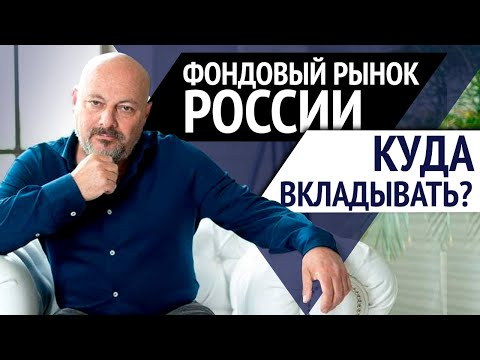 Российский фондовый рынок.