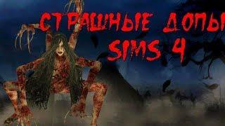 Страшные допы для симс 4.Terrible mods for the Sims 4.