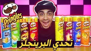 تحدي معرفة جميع نكهات البرينجلز 😱😍🔥 !!! - Pringles Challenge