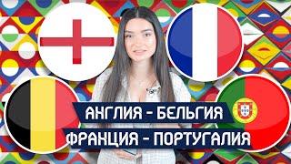 Англия Бельгия Франция Португалия Прогноз экспресс Лига наций Футбол