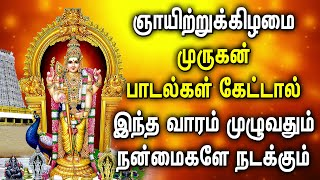 SUNDAY SPL LORD MURUGAN TAMIL DEVOTIONAL SONG | Powerful Murugan Tamil Padalgal | Best Murugan Songs