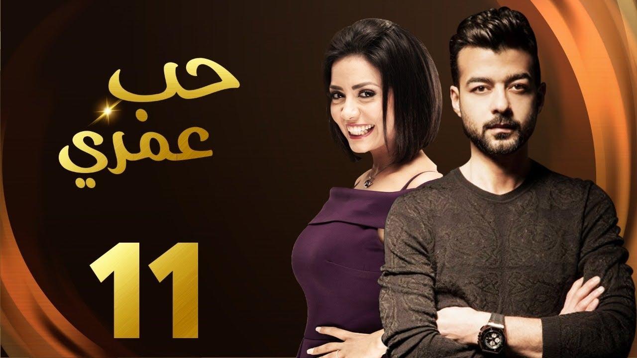 مسلسل حب عمرى بطولة هيثم شاكر الحلقة | 11 | Hob Omry Eps