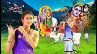 Kinjal Dave || DJ GOVALAN (Desi Kanudo) - Part 2 || DJ Non Stop || Krishna Janmashtami Songs