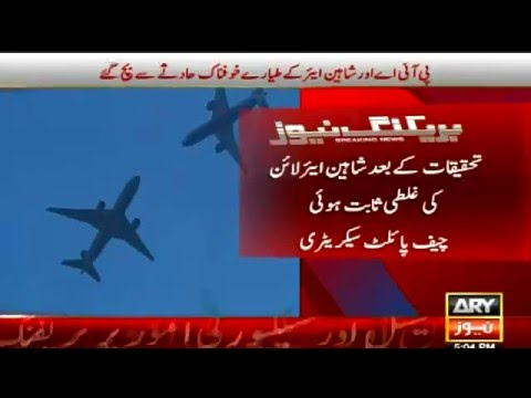 PIA and Shaheen Air escaped from an Accident