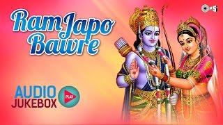 राम Japo Bawre अनूप जलोटा द्वारा राम भजन गीत | हिंदी भक्ति गीत संग्रह