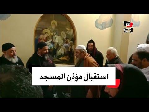 كنيسة العذراء وأبي سيفين تستقبل مؤذن المسجد بعد إبلاغه عن العبوة الناسفة