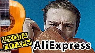 КУПИЛ гавайскую ГИТАРУ на AliExpress 🎸 школа гитариста