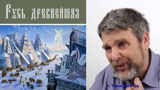 Георгий Сидоров - Скрываемые знания - история Руси