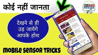 New Trick for Any Android phone | mobile Sensor Tips and Tricks