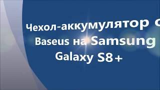 Чехол-аккумулятор от Baseus на Samsung Galaxy S8+