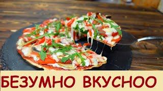 Идеальная ПП пицца БЕЗ ДРОЖЖЕЙ И ДУХОВКИ за 5 минут