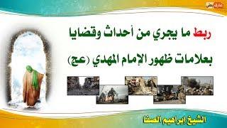 ربط ما يجري من أحداث وقضايا بعلامات ظهور الإمام المهدي (عج) - الشيخ إبراهيم الصفا