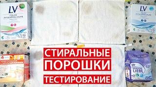 СТИРАЛЬНЫЙ ПОРОШОК КАКОЙ ЛУЧШЕ? LV Фаберлик Meine Liebe + КОНКУРС!!! / Светлана Бисярина(, 2017-02-08T10:08:43.000Z)
