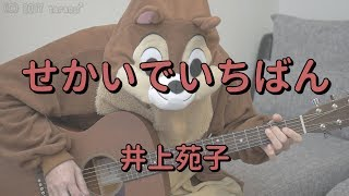 「井上苑子」さんの「せかいでいちばん」を弾き語り用にギター演奏した...