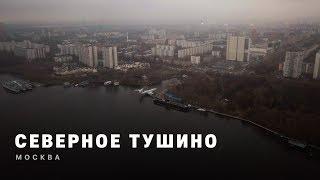 33 СЕВЕРНОЕ ТУШИНО  Москва  4k