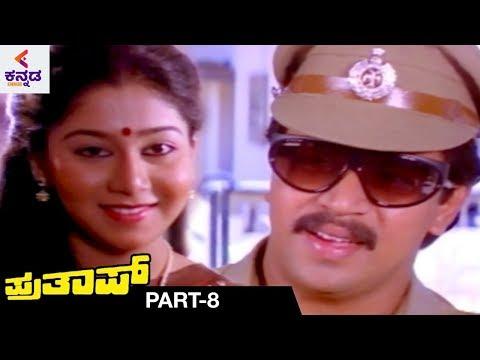 Prathap Kannada Full Movie | Ee Jogada Jalapatha Video Song | Arjun Sarja | Sudha Rani | Part 8