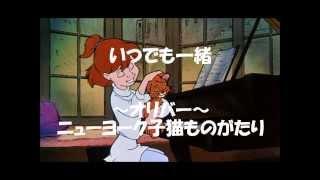 ディズニー オリバー ニューヨーク子猫ものがたりの挿入歌 原題 You And Me Together 日本語歌詞付き.