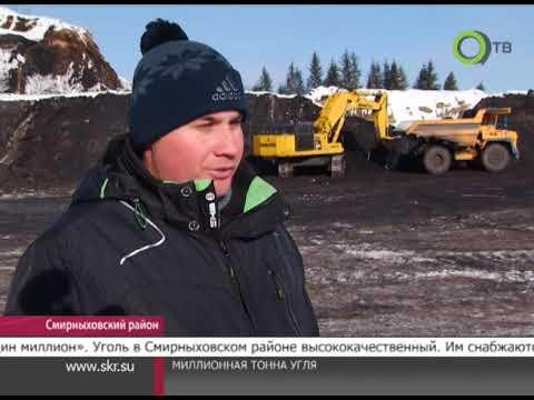 """Выход из кризиса - сахалинский """"Горняк-1"""" впервые добыл миллионную тонну угля"""