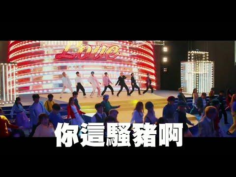 BTS搞笑空耳:Boy With Love(你隻騷豬啊)