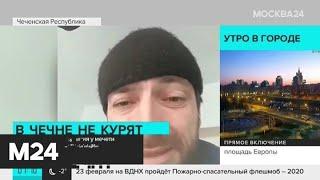 Пропавших после курения у мечети дагестанцев нашли в полиции - Москва 24