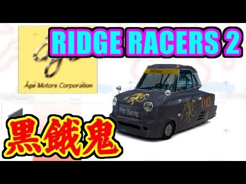 CRINALE KID(SPECIAL2) - リッジレーサーズ2(RIDGE RACERS 2)