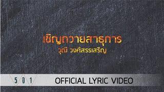 Wut Wongsunsern - เชิญถวายสาธุการ [Official Lyric Video]