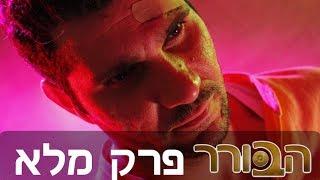 הבורר - עונה 4 - פרק 2 המלא