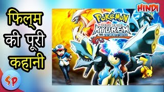 Kyurem Vs. The Sword of The Justice Movie की पूरी कहानी
