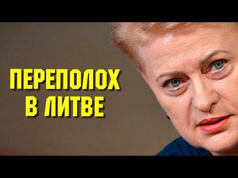 Операция «Независимость» провалилась. Переполох в Литве