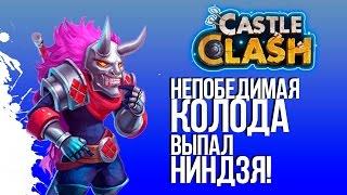 МОЙ НЕПОБЕДИМЫЙ ПАК ГЕРОЕВ! - ВЫПАЛ НИНДЗЯ! - БИТВА ЗАМКОВ ( Castle Clash) (iOS)