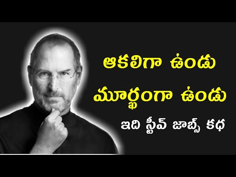 STEVE JOBS BIOGRAPHY IN TELUGU |THE INSPIRING STORY  OF STEVE JOBS IN TELUGU  || TELUGU GEEKS