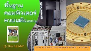 เกริ่นนำพื้นฐานคอมพิวเตอร์ควอนตัม (Intro. Quantum Computer Part I) - 1st Q-Thai SEM 2018 (1/4)