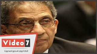 عمرو موسى: سوء إدارة الحكم منذ العهد الملكى تسبب فى خلخلة الدولة المصرية