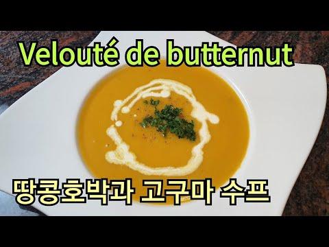 velouté-de-butternut-et-patate-douce,-땅콩호박과-고구마-수프,-buttetnut-soupe.-sotopom